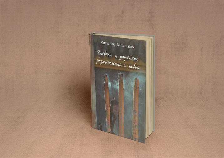 Новая книга Светланы Василенко